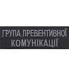 nashivka_grupa_preventivnoi_komunikatcii