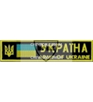 "Stripe нагрудная ""Army of Ukraine"""