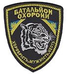 Chevron bataliyon_ohorony