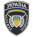 shevron_slugba_ohoroni__ukraina_wite