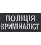 nasg_gr_pol_krimrnalist