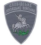"Chevron ""Слобідське козацьке військо"""