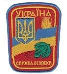 Chevron службы безопасности Украины