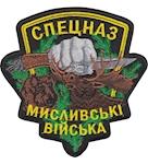 Shevron_musluvski_viyska_spetcnaz