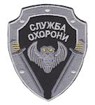shevron_slugba_ohoroni_10
