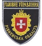 shevr_gu_rivnenskya_obl