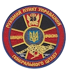 Chevron peredvizhnoj_punkt_upravlenija_genshtaba