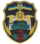 Shevron_3_brigada