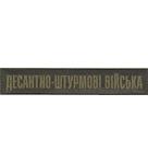 Nashyvka_Desantno_shturmovi_viyska_na_lypuchtsi