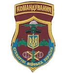 Chevron komanduvannya_suhoputnuh_viysk