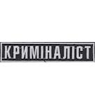 nashivka_gr_kriminalist_black