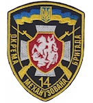 Chevron okrema_mihanizovana_brigada_14_zvet