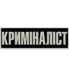 nashivka_kriminalist