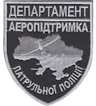 Shevron Departament Aeropidtrimka patrulʹnoyi polytsyy