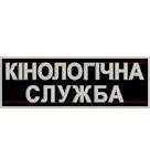 kinologicna_slujba